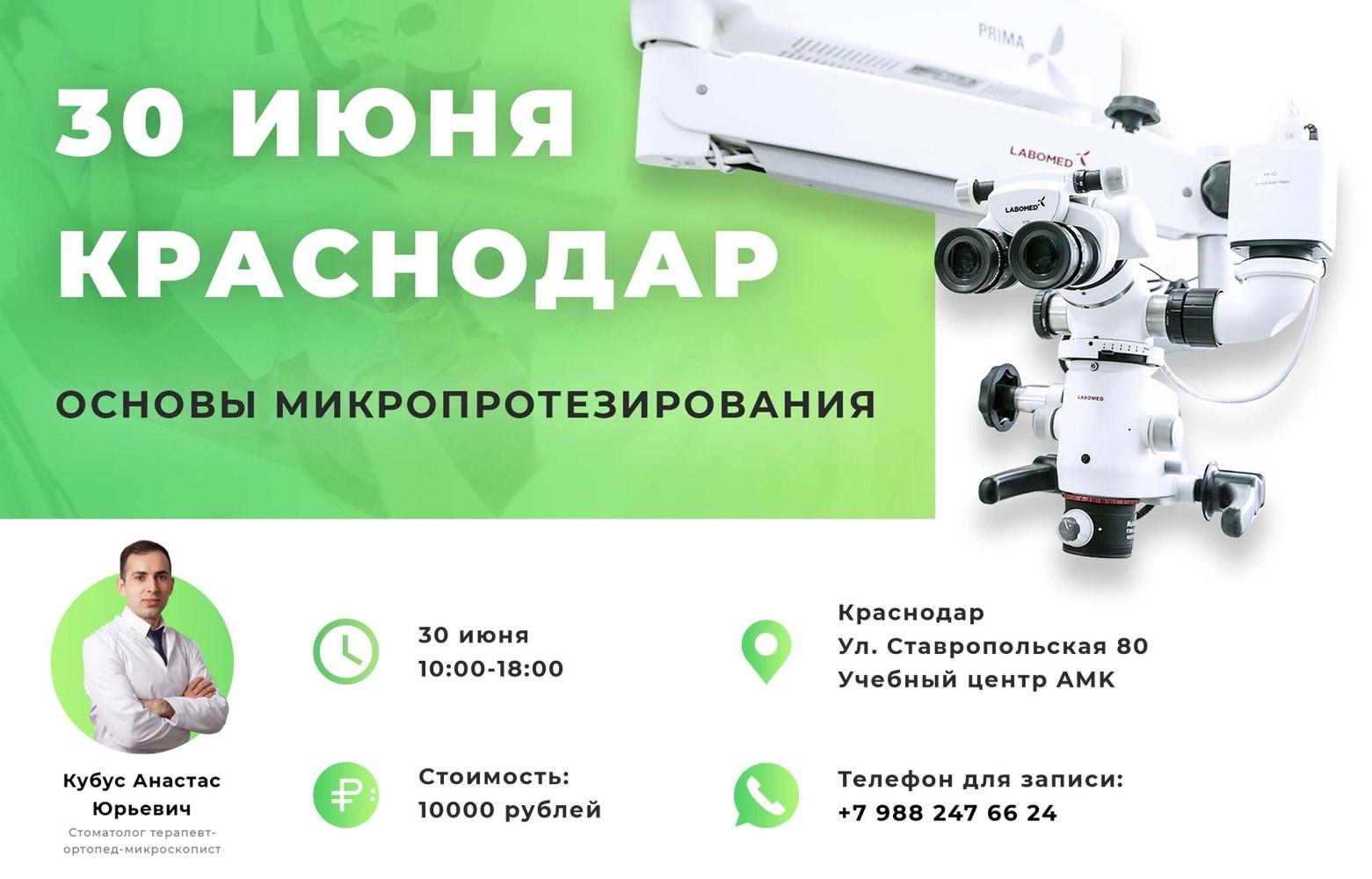 Практический курс по ортопедии с использованием микроскопа в Краснодаре