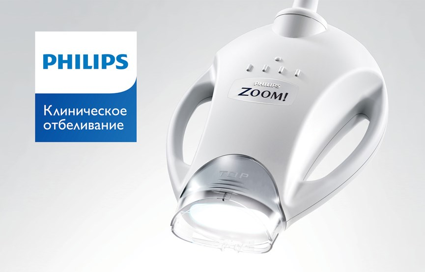 ZOOM - система клинического отбеливания