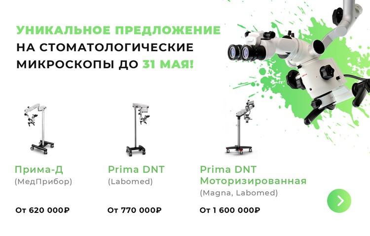 Уникальное предложение на стоматологические микроскопы!