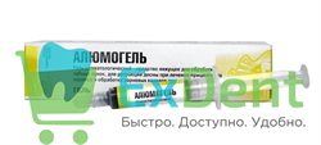 Алюмогель - гемостатическое средство при капилярном кровотечении (5 мл) - фото 12940