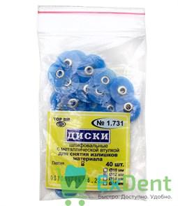 Диски шлифовальные с металлической втулкой синие, для снятия излишков материала, 12 мм (40 шт)
