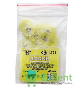 Диски шлифовальные с металлической втулкой желтые, для окончательного шлифования, 14 мм (40 шт)