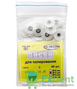 Диски шлифовальные с металлической втулкой белые, для полирования, 12 мм (40 шт)