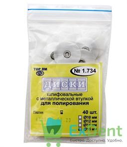 Диски шлифовальные с металлической втулкой белые, для полирования, 16 мм (40 шт)