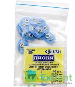 Диски шлифовальные с металлической втулкой синие, для снятия излишков материала, 10 мм (40 шт)