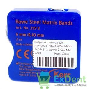 Матрицы ленточные стальные Hawe Steel Matrix Bands (толщина 0,030 мм, ширина 6 мм, длинна 3 м)