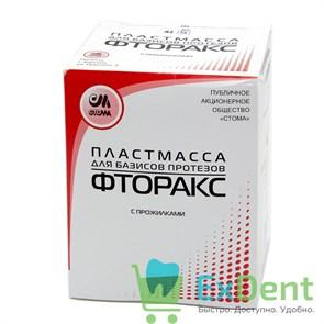 Фторакс - пластмасса для базисов протезов с прожилками (300 г + 150 г)