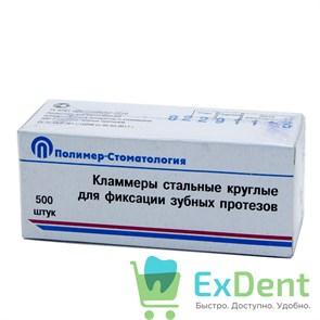 Кламмеры стальные круглые для фиксации зубных протезов (1,0 мм - 500 шт)