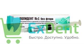 Полидент №1 - паста без фтора (5 мл)