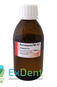 Белакрил М ХО - жидкость для самотвердеющей пластмассы (150 мл)