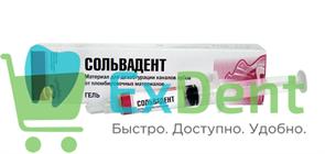 Сольвадент - материал для дезобтурации каналов зубов