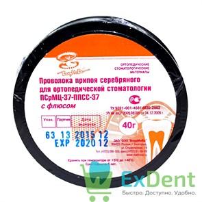 Припой серебряный ПСрМЦ-37ППСС-37  с флюсом для стоматологии (40 г)