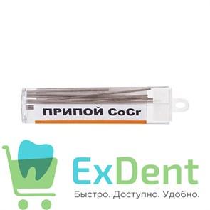 Припой Дентал СоCr - кобальт-хромовый для спаивания коронок и мостов (5 г)