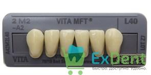 Гарнитур фронтальных зубов, 2M2, (A2) L40, Vita MFT (6 шт)