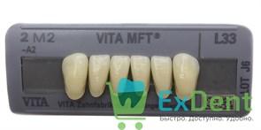 Гарнитур фронтальных зубов, 2M2, (A2) L33, Vita MFT (6 шт)