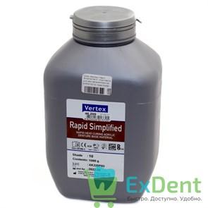 Vertex (Вертекс) Rapid Simplified №10 - пластмасса для изготовления базисов съемных протезов (1 кг)