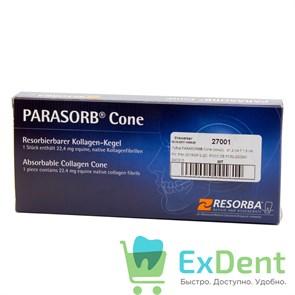 Коллагеновые конусы PARASORB (Паросорб) Cone, d 1,2 см h 1,6 см, (10шт)