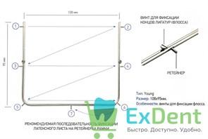 Рамка для латексного листа раббердама (коффердама) (130 х 128 мм) металлическая