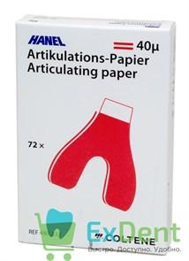 Артикуляционная бумага подковообразная, красная HANEL (40 мкм х 72 шт)