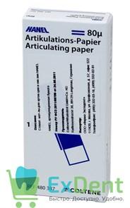 Артикуляционная бумага прямая, синяя HANEL (80 мкм х 144 шт)