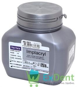 Vertex (Вертекс) ImpIacryl №10 - трипмлексная пластмасса (150 г)