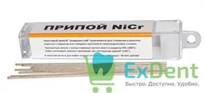 Припой Дентал NiCr - никель-хромовый (5 г)