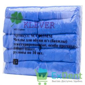 Бахилы особо прочные гладкие (3,0 г) KLEVER (100 шт)