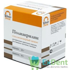 Полиакрилин для фиксации - стеклоиономерный цемент (20 г + 16 г)