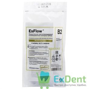 EsFlow (Есфлоу) B2 - жидкотекучий композит светового отверждения (2 х 2 г)