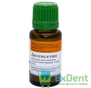 Десенсетин суспензия для снижения гиперестезии твердых тканей зубов (15 мл)