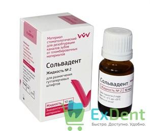 Сольвадент жидкость №2 - материал для дезобтурации каналов зубов