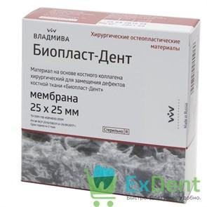 БиопластДент, мембрана (25 х 25 х 0,3 мм) для создания барьера миграции мягких тканей