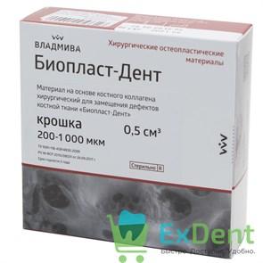 БиопластДент, крошка (200-1000 мкм, 0,5 куб.см) для восстановления костной ткани