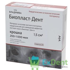 БиопластДент, крошка (200-1000 мкм, 1,5 куб.см) для восстановления костной ткани