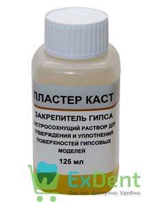Пластер-каст - отвердитель-закрепитель гипса (125 мл)