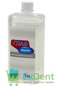 Жидкое мыло Главмыло (1 л)