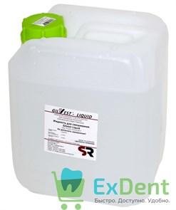 Гилвест Ликвид (Gilvest Liquid) (5 л) - универсальная жидкость для масс