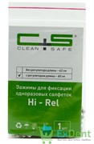 Зажимы металические с цепочкой для фиксации одноразовых салфеток (60 см) CLEAN SAFE