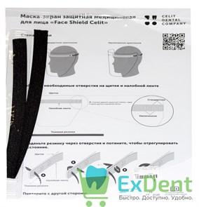 Сменные щитки к экрану для защиты стоматолога ЭЗ - Целит