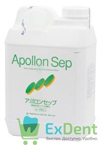 Apollon (Аполлон) Sep - сепарационная жидкость для базисной пластмассы (2000 мл)