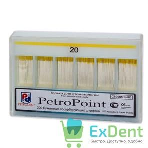 Бумажные штифты 02 №20 PetroPoint - для удаления влаги в канале (200 шт)