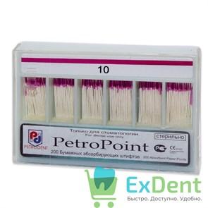 Бумажные штифты 02 №10 PetroPoint - для удаления влаги в канале (200 шт)