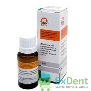 Жидкость для высушивания и обезжиривания каналов и твердых тканей зубов (15 мл)