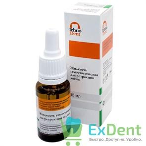 Жидкость гемостатическая для ретракции десны (15 мл)