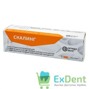 Скалинг - гель для размягчения и снятия твердых зубных отложений (2  х 2,5 г)