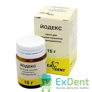 Йодекс - паста для лечения пульпитов и периодонтитов (15 г)