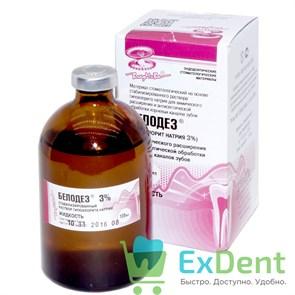Белодез 3% (гипохлорид Na) (100 мл)- для антисептической обработки корневых каналов