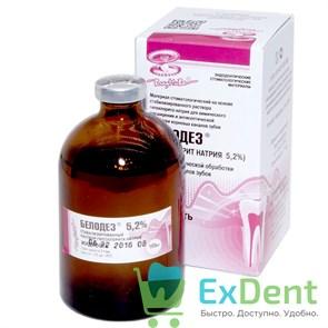 Белодез 5,2% (гипохлорид Na) (100 мл) - для антисептической обработки корневых каналов