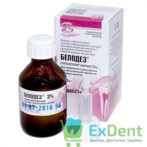 Белодез 3% (гипохлорид Na) (30 мл) - для антисептической обработки корневых каналов