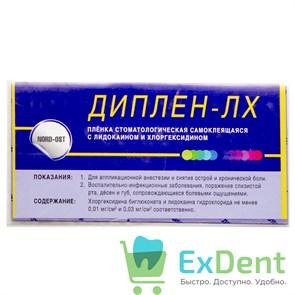 Диплен-Дента ЛХ , пленка самоклеящаяся с лидокаином и хлоргексидином (50 мм х 100 мм)